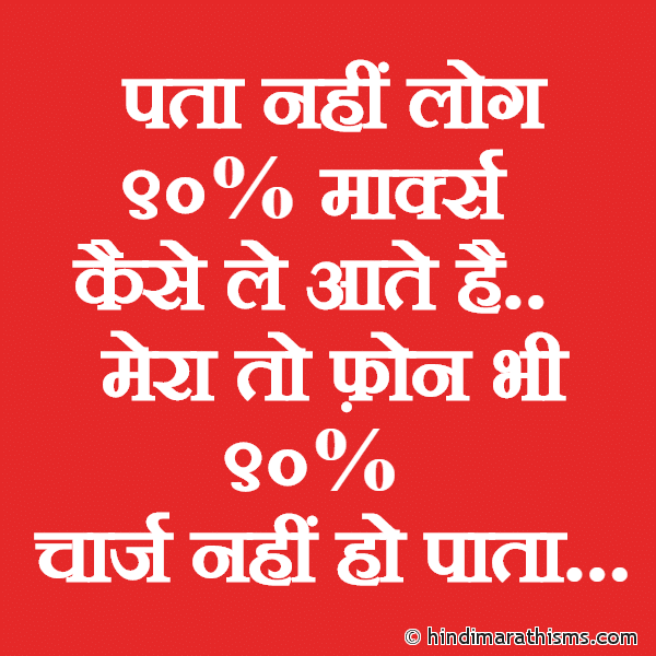 Pata Nahi Log 90% Marks Kaise Late Hai FUNNY GRAFFITI HINDI Image