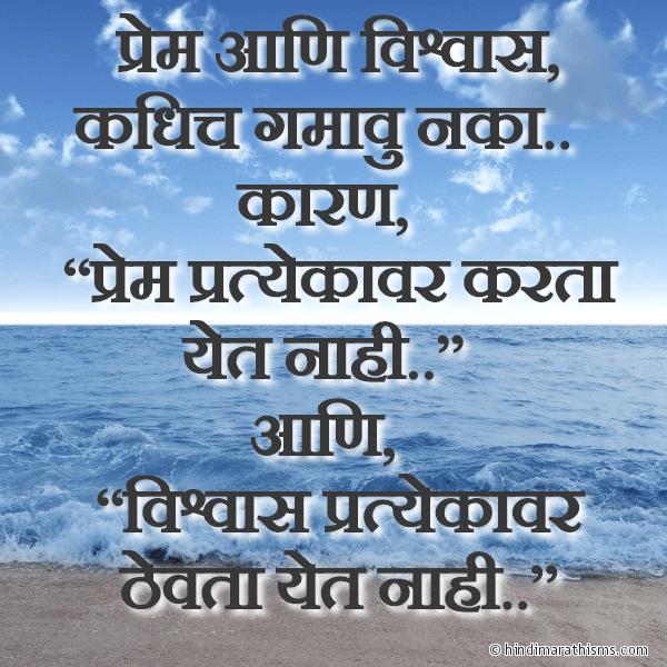 Prem Aani Vishwas Kadhich Gamavu Naka THOUGHTS SMS MARATHI Image