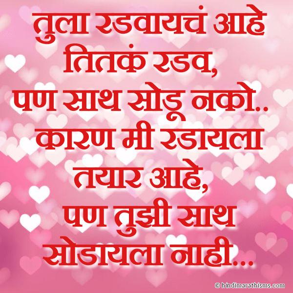 Radav Pan Saath Sodu Nako LOVE SMS MARATHI Image