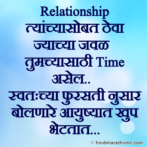 valentine day images with quotes in hindi - Relation Tyachyasobat Theva हिंदी मराठी SMS