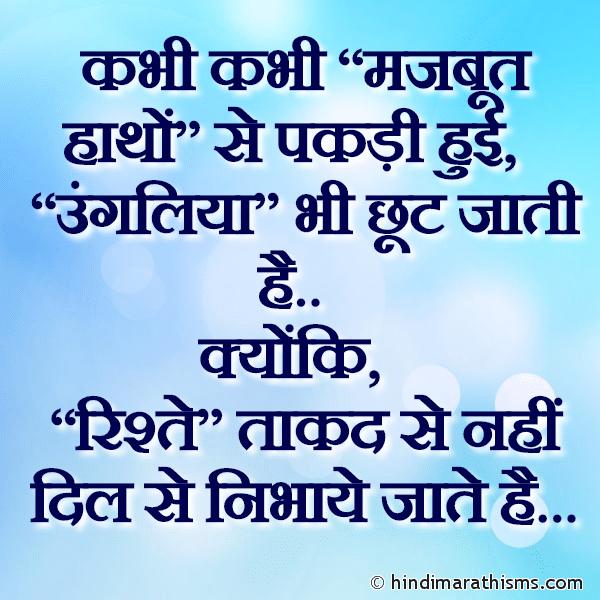 Rishte Dil Se Nibhaye Jate Hai Image