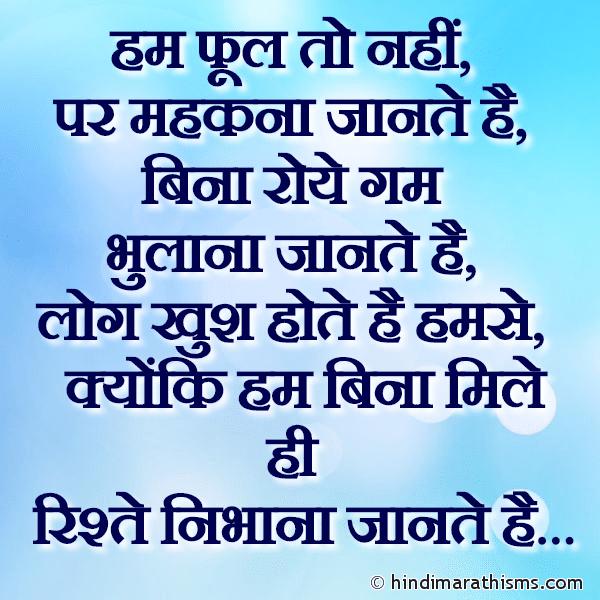 Rishte Nibhana Jante Hai RELATION SMS HINDI Image