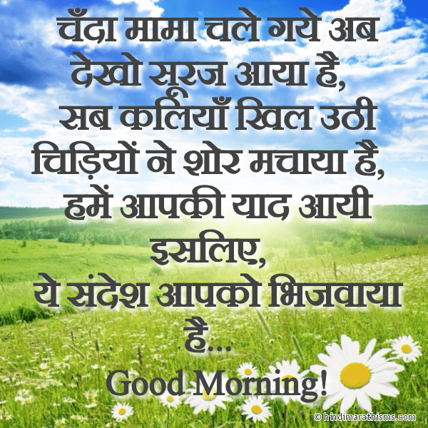 Sapno Ke Jaha Se Ab Laut Aao GOOD MORNING SMS HINDI Image