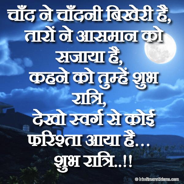 Shubh Ratri Kahne Koi Farishta Aaya Hai GOOD NIGHT SMS HINDI Image