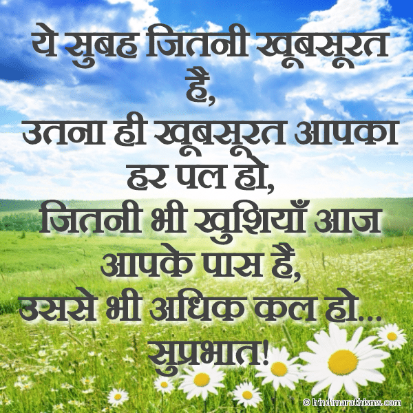 Subah Ki Shubhkamnaye GOOD MORNING SMS HINDI Image