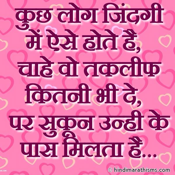 Sukun Wahi Milta Hai Jo Taklif Dete Hai LOVE SMS HINDI Image