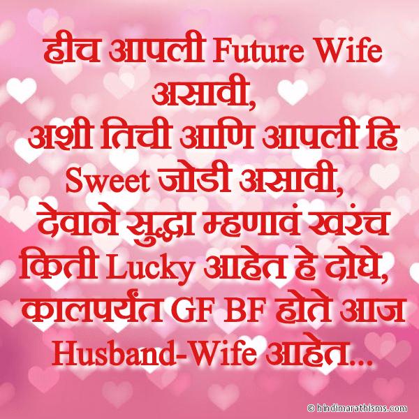 Tich Aapli Future Wife Asavi LOVE SMS MARATHI Image