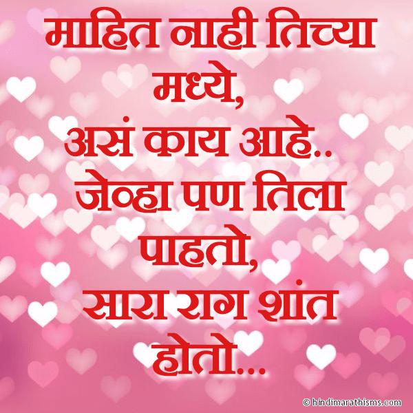 Tila Pahto Tevha Sara Raag Shant Hoto LOVE SMS MARATHI Image