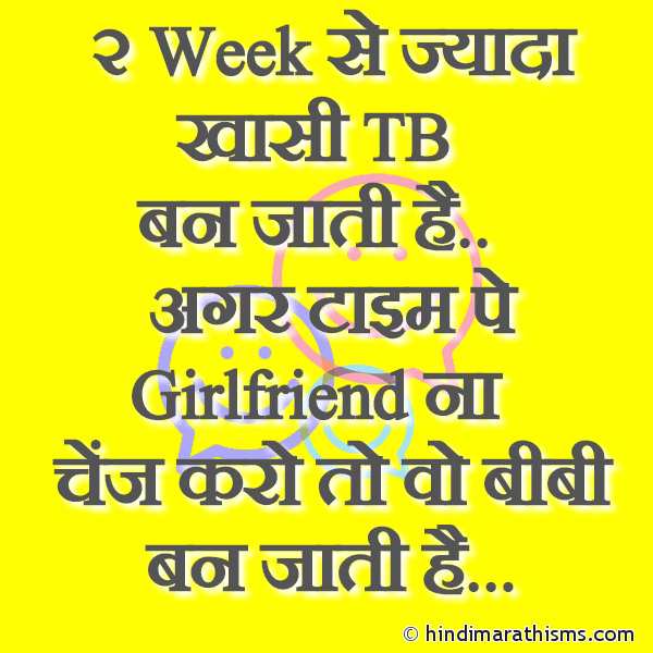 Time Pe Girlfriend Change Karo FUNNY SMS HINDI Image