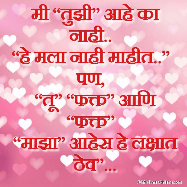Tu Fakt Majha Aahes LOVE SMS MARATHI Image