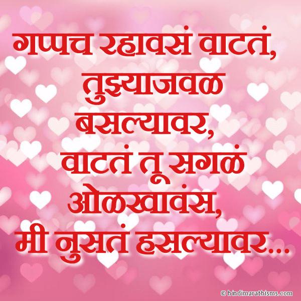 Tu Sagale Olkhavas LOVE SMS MARATHI Image