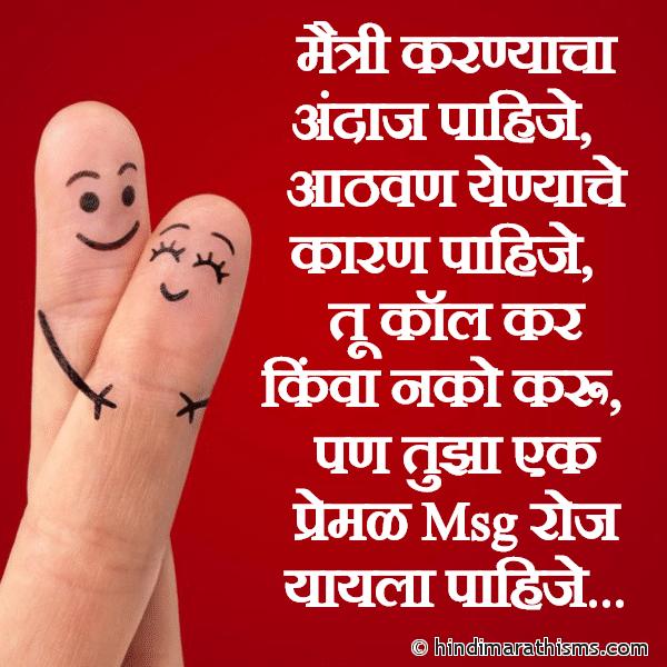 Tujha Ek Premal Msg Roj Yayla Pahije Image
