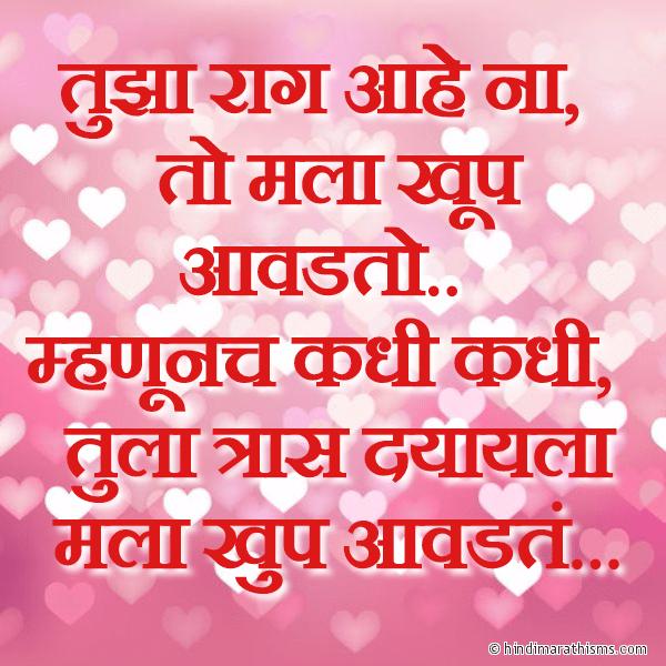 Tujha Raag Mala Khup Aavdato LOVE SMS MARATHI Image