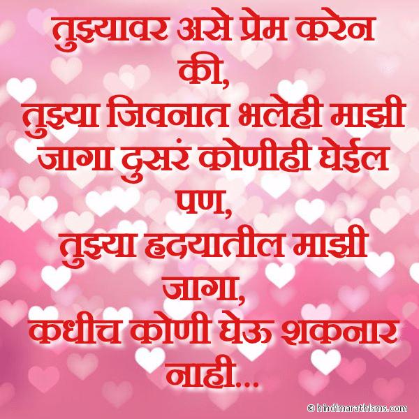 Tujhyavar Ase Prem Karen Ki LOVE SMS MARATHI Image