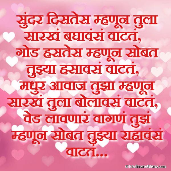 Tula Sarkhe Baghavase Vatate LOVE SMS MARATHI Image