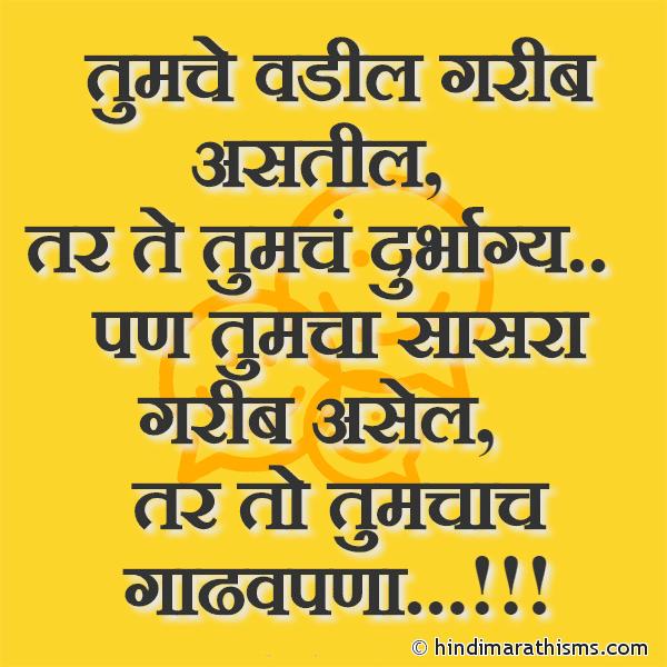 Tumcha Sasra Garib Asel Tar FUNNY SMS MARATHI Image