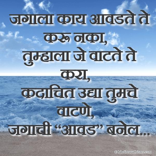 THOUGHTS SMS MARATHI Image