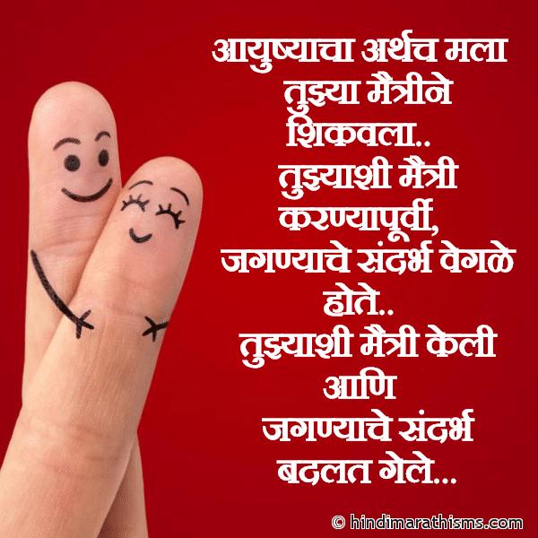 Tuzi Maitri SMS Image