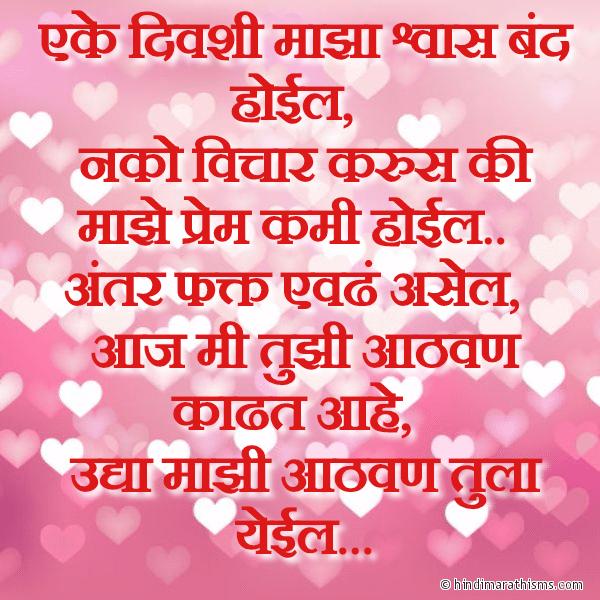 Udhya Majhi Aathvan Tula Yeil LOVE SMS MARATHI Image