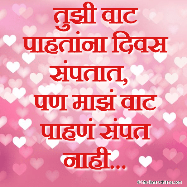 Vaat Tujhi Paahtana LOVE SMS MARATHI Image