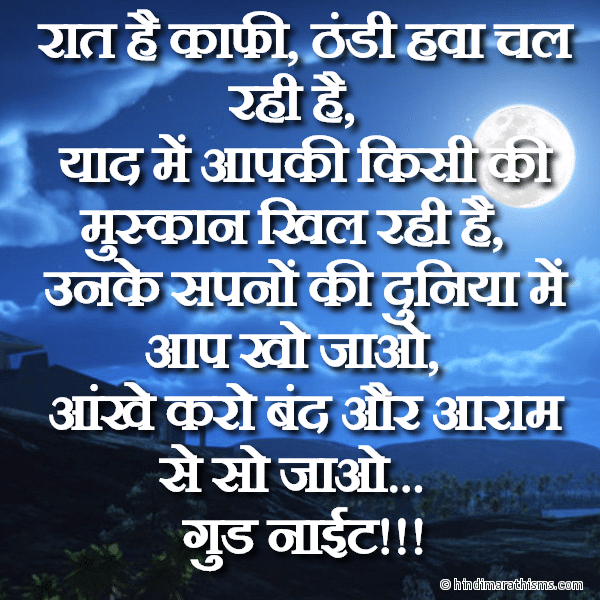 Yaad Me Aapki Good Night SMS GOOD NIGHT SMS HINDI Image