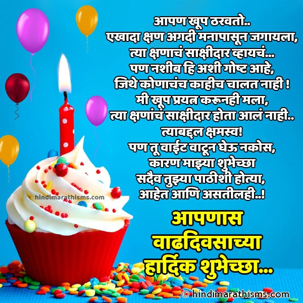 Anupasthitibaddal Kshamasva Ani Ushira Shubhecha BIRTHDAY SMS MARATHI Image