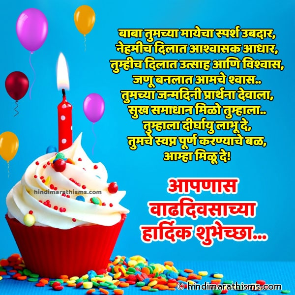Birthday Wishes Father From Son Daughter In Marathi BIRTHDAY SMS MARATHI Image