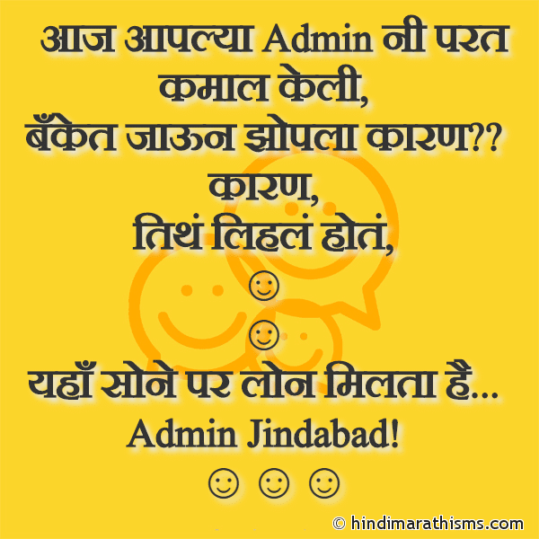 Aaj Admin Ne Kamal Keli ADMIN JOKES MARATHI Image