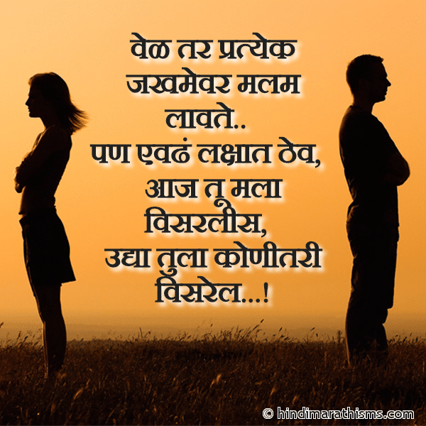 Aaj Tu Mala Visarlis BREAK UP SMS MARATHI Image