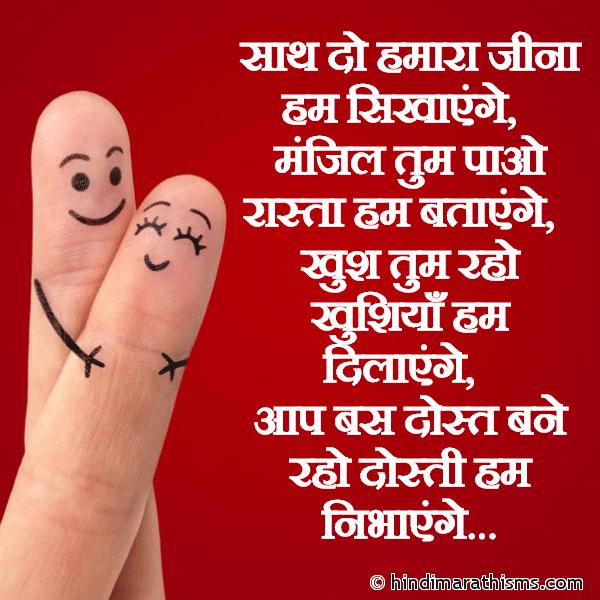 Aap Dost Bane Raho Dosti Hum Nabhayenge Image