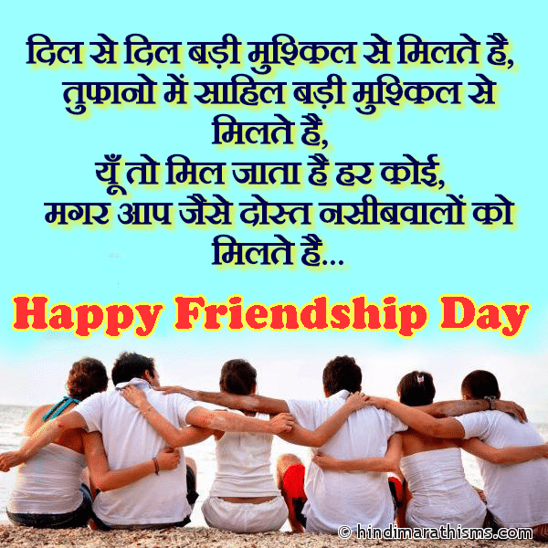 Aap Jaise Dost Nasib Walon Ko Milte Hai FRIENDSHIP DAY SMS HINDI Image