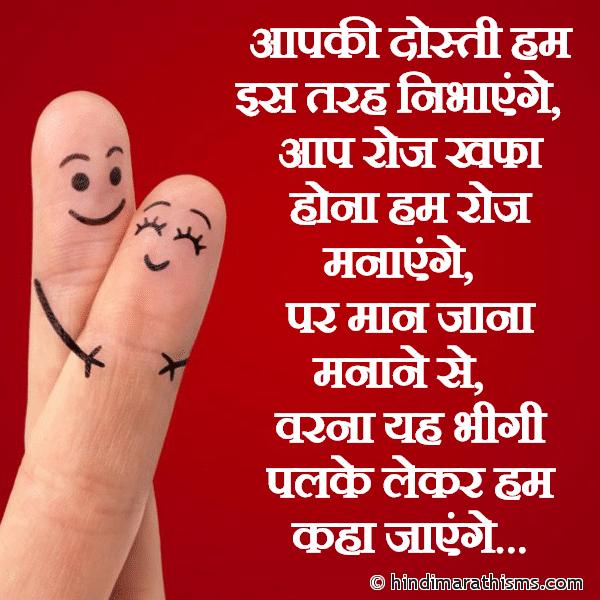 Aap Roj Khafa Hona Hum Roj Manayege RUTHNA MANANA SMS HINDI Image