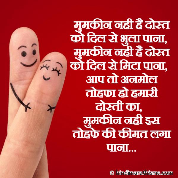 Aap To Anmol Tohfa Ho Hamari Dosti Ka FRIENDSHIP SMS HINDI Image