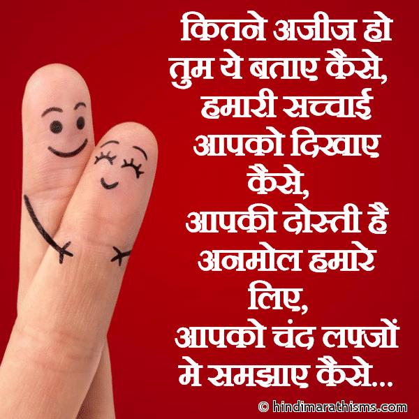 Aapki Dosti Hai Anmol Hamare Liye Image