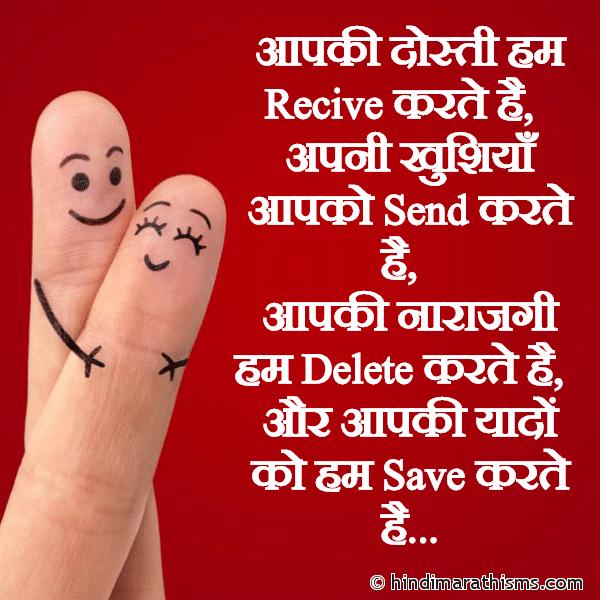 Aapki Dosti Hum Recive Karte Hai Image