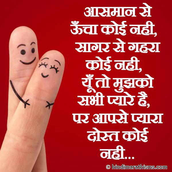 Aapse Pyara Dost Koi Nahi Image