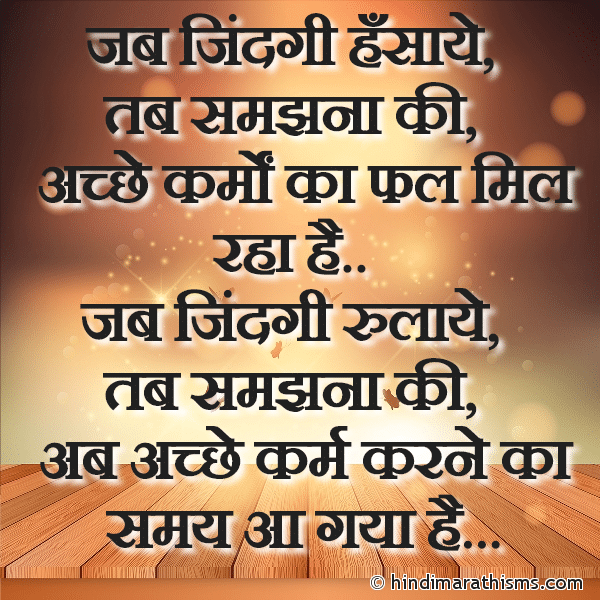 Acche Karm Karne Ka Samay SHUBH VICHAR HINDI Image