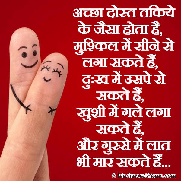 Achha Dost Takiye Ke Jaisa Hota Hai FRIENDSHIP SMS HINDI Image