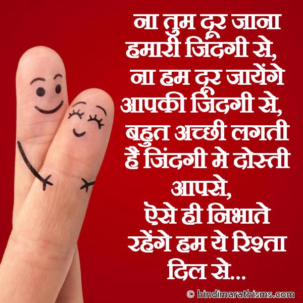 Achhi Lagti Hai Zindagi Me Dosti Aapse Image