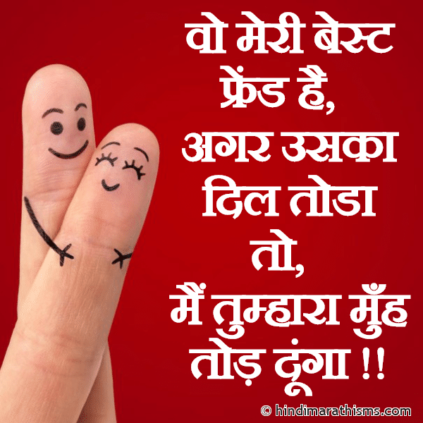 Agar Uska Dil Toda To FRIENDSHIP SMS HINDI Image