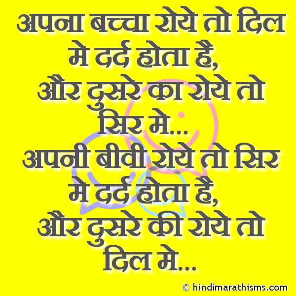 Apna Baccha Roye To Dil Me Dard Hota Hai Image