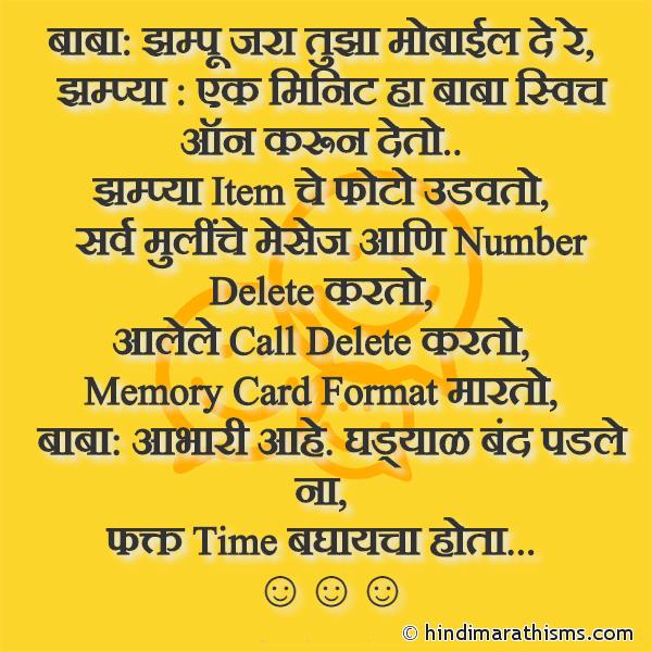 Baba Ani Jhampu Joke FUNNY SMS MARATHI Image