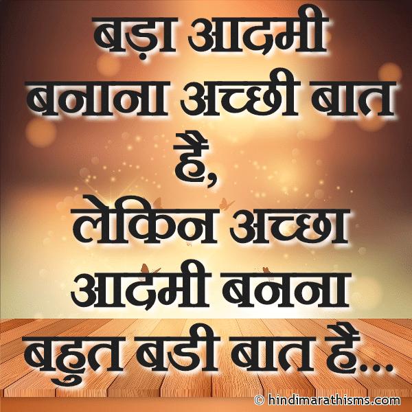 Bada Aadmi Aur Achha Aadmi SHUBH VICHAR HINDI Image