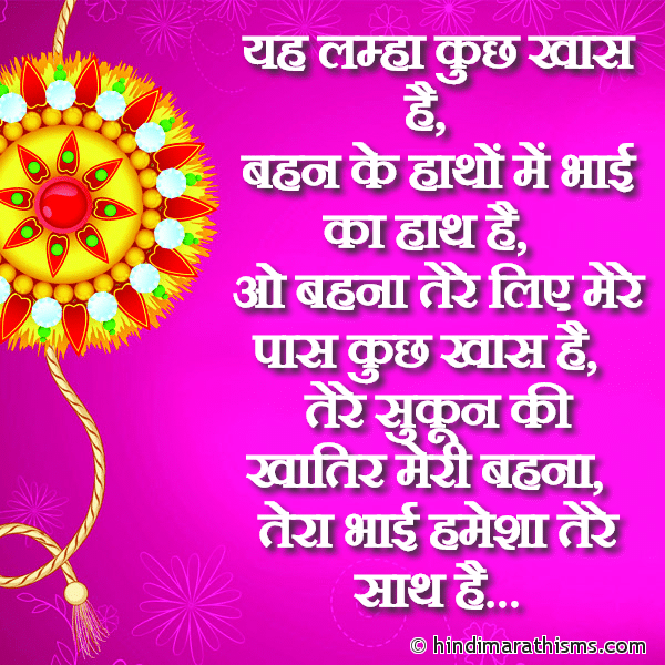 Bahen Ke Hathon Me Bhai Ka Haath Hai Image