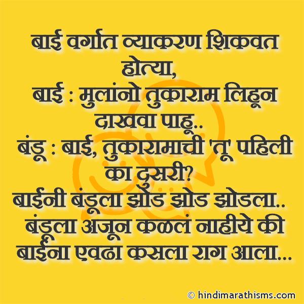Bai Ani Bandu Joke FUNNY SMS MARATHI Image