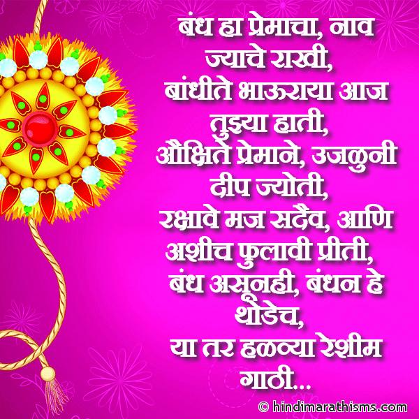 Bandhite Bhauraya Rakhi Image