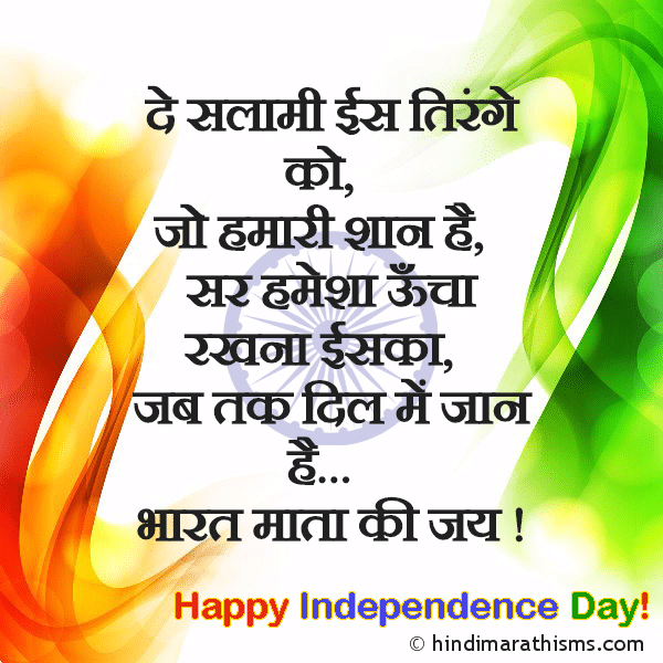 Bharat Mata Ki Jai ! Image