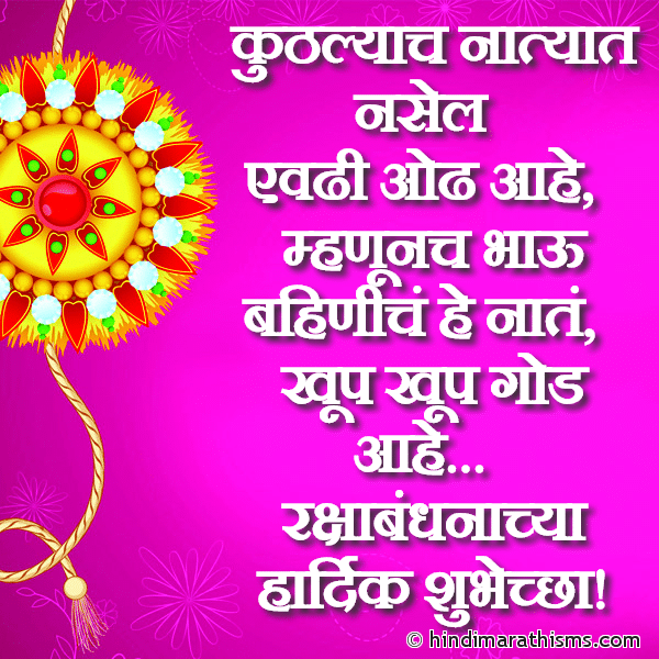 Bhau-Bahinich Naate Khup God Aahe RAKSHABANDHAN SMS MARATHI Image