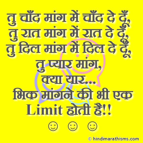 Bhik Mangne Ki Bhi Ek Limit Hoti Hai FUNNY SMS HINDI Image