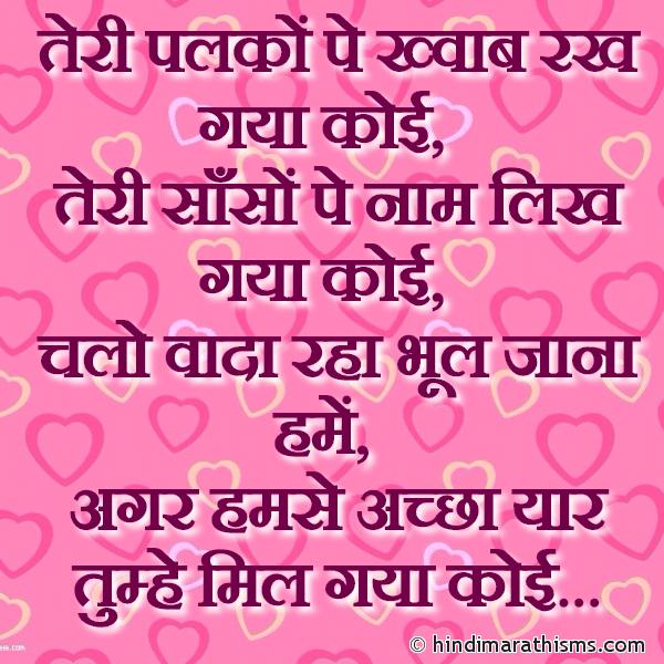 Bhool Jana Hame Agar Humse Achha Mil Gaya Koi Image